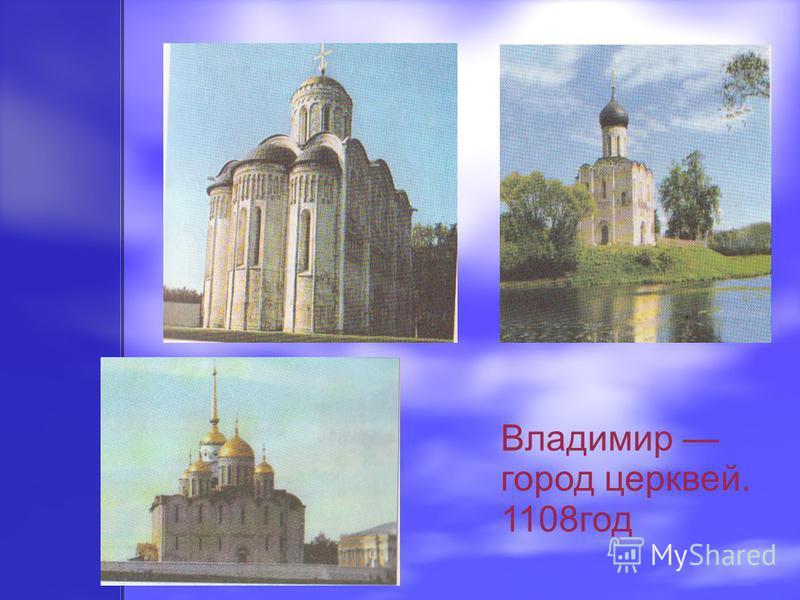 Владимир город церквей. 1108 год