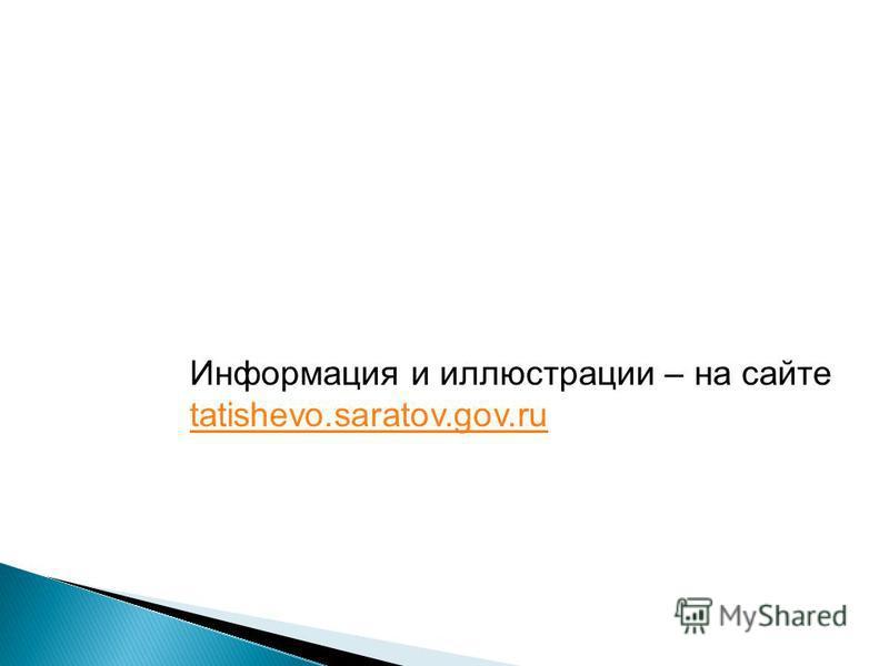 Информация и иллюстрации – на сайте tatishevo.saratov.gov.ru