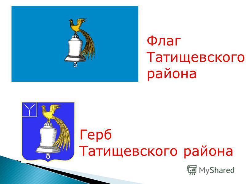 Флаг Татищевского района Герб Татищевского района
