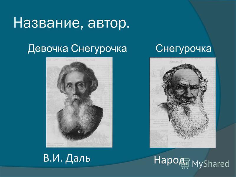 В.И.Даль «Девочка Снегурочка» РНС «Снегурочка»
