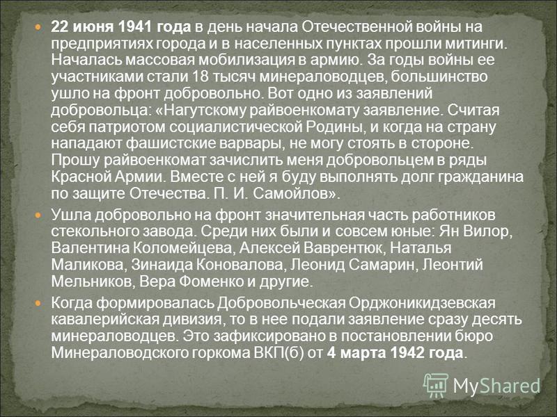 22 июня 1941 года в день начала Отечественной войны на предприятиях города и в населенных пунктах прошли митинги. Началась массовая мобилизация в армию. За годы войны ее участниками стали 18 тысяч минераловодцев, большинство ушло на фронт добровольно