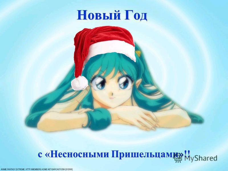 Новый Год с «Несносными Пришельцами»!!