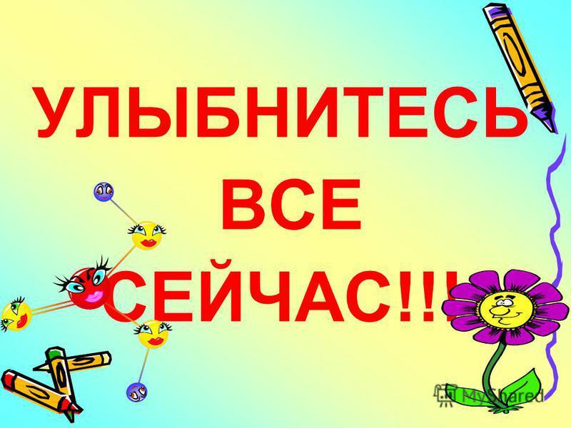 УЛЫБНИТЕСЬ ВСЕ СЕЙЧАС!!!