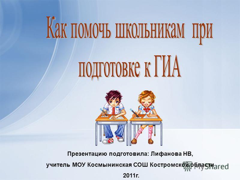 Презентацию подготовила: Лифанова НВ, учитель МОУ Космынинская СОШ Костромской области 2011 г.