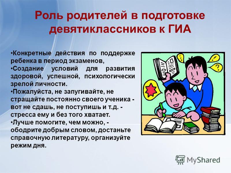 Конкретные действия по поддержке ребенка в период экзаменов, Создание условий для развития здоровой, успешной, психологически зрелой личности. Пожалуйста, не запугивайте, не стращайте постоянно своего ученика - вот не сдашь, не поступишь и т.д. - стр