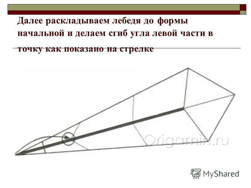 Далее раскладываем лебедя до формы начальной и делаем сгиб угла левой части в точку как показано на стрелке
