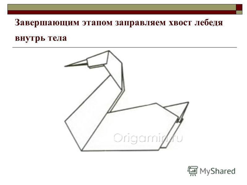 Завершающим этапом заправляем хвост лебедя внутрь тела