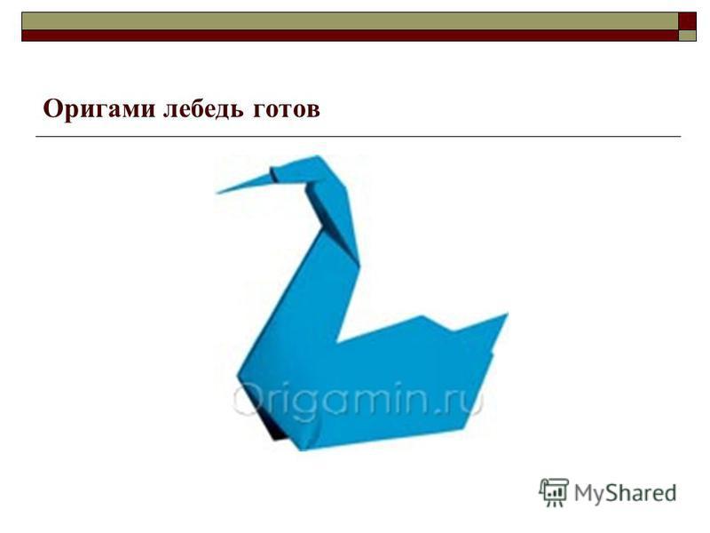 Оригами лебедь готов