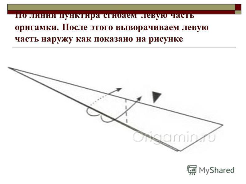 По линии пунктира сгибаем левую часть оригамки. После этого выворачиваем левую часть наружу как показано на рисунке