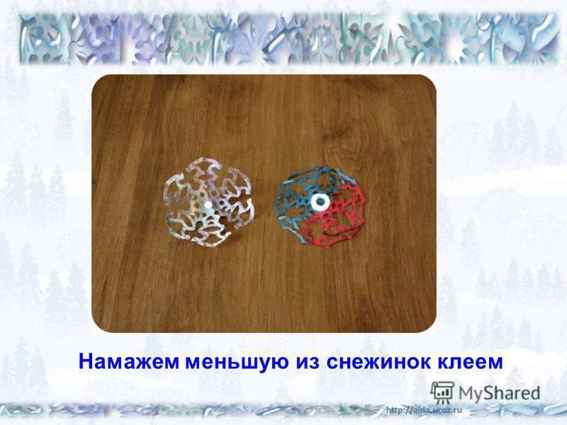Намажем меньшую из снежинок клеем