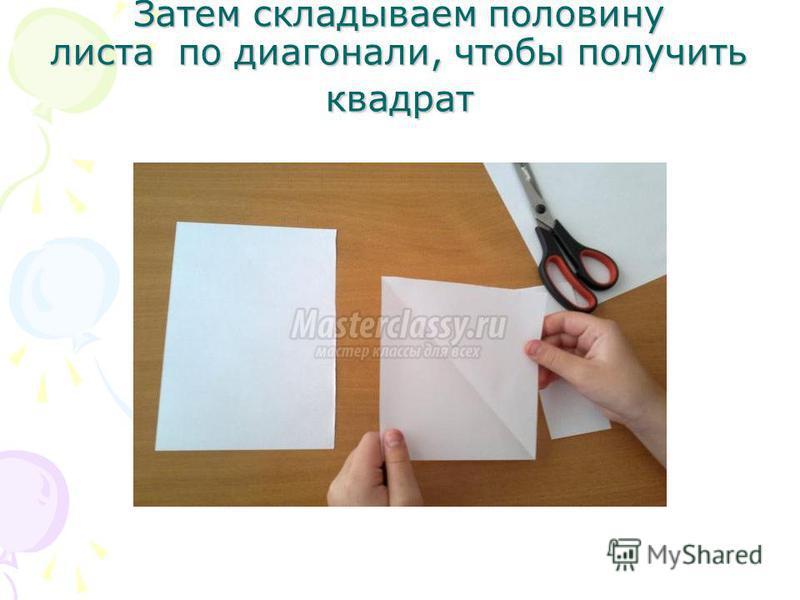 Затем складываем половину листа по диагонали, чтобы получить квадрат