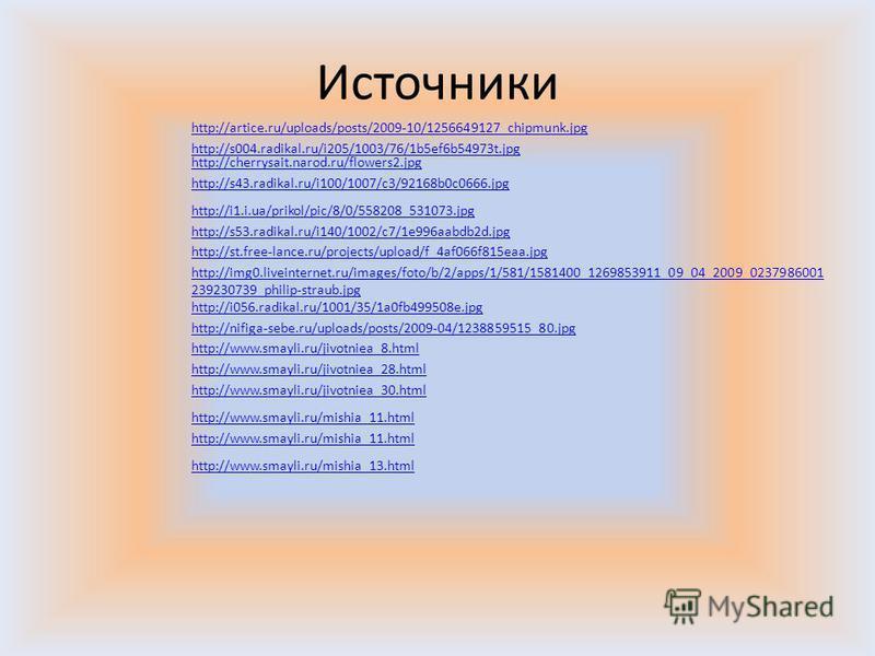 Источники http://s004.radikal.ru/i205/1003/76/1b5ef6b54973t.jpg http://cherrysait.narod.ru/flowers2.jpg http://s43.radikal.ru/i100/1007/c3/92168b0c0666.jpg http://i1.i.ua/prikol/pic/8/0/558208_531073.jpg http://s53.radikal.ru/i140/1002/c7/1e996aabdb2