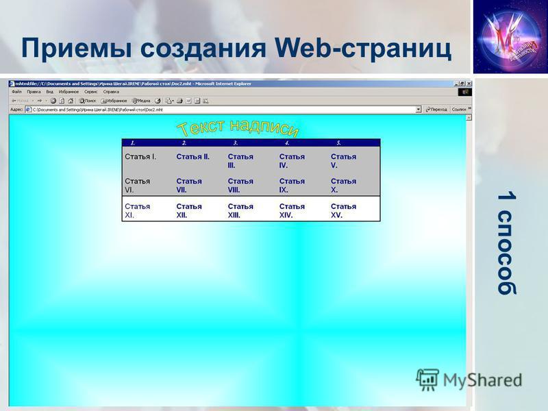 Приемы создания Web-страниц 1 способ