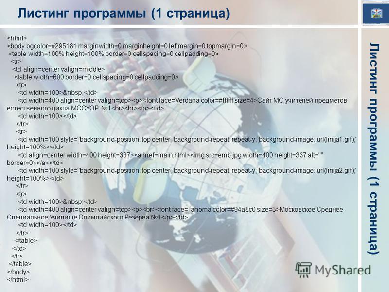 Листинг программы (1 страница) Сайт МО учителей предметов естественного цикла МССУОР 1 Московское Среднее Специальное Училище Олимпийского Резерва 1 Листинг программы (1 страница)