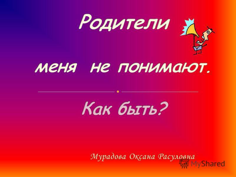 Мурадова Оксана Расуловна