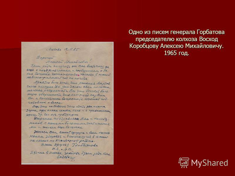 Одно из писем генерала Горбатова председателю колхоза Восход Коробцову Алексею Михайловичу. 1965 год.