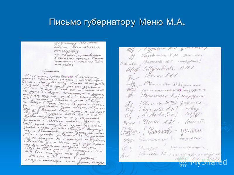 Письмо губернатору Меню М. А.