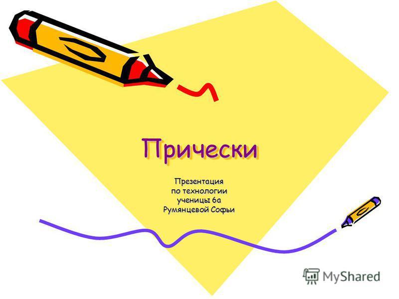 Прически Прически Презентация по технологии ученицы 6 а Румянцевой Софьи
