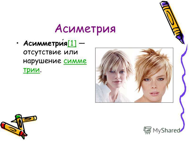 Асиметрия Асимметрия[1] отсутствие или нарушение симметрии.