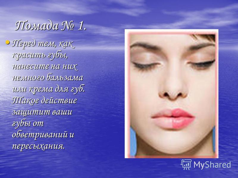 Помада 1. Перед тем, как красить губы, нанесите на них немного бальзама или крема для губ. Такое действие защитит ваши губы от обветриваний и пересыхания. Перед тем, как красить губы, нанесите на них немного бальзама или крема для губ. Такое действие