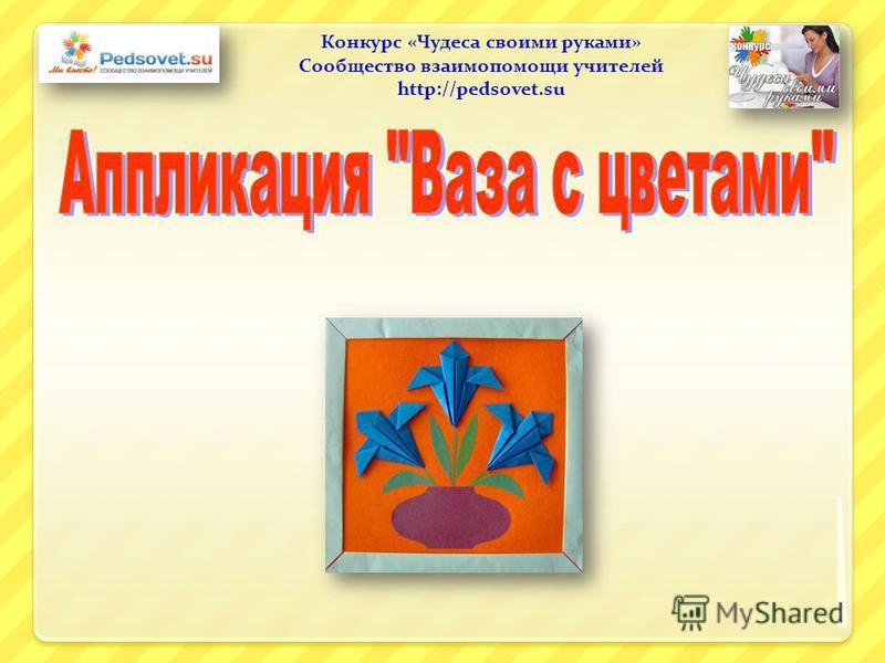 Конкурс «Чудеса своими руками» Сообщество взаимопомощи учителей http://pedsovet.su