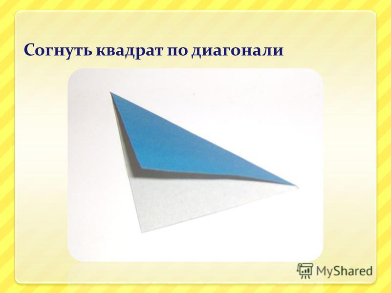 Согнуть квадрат по диагонали