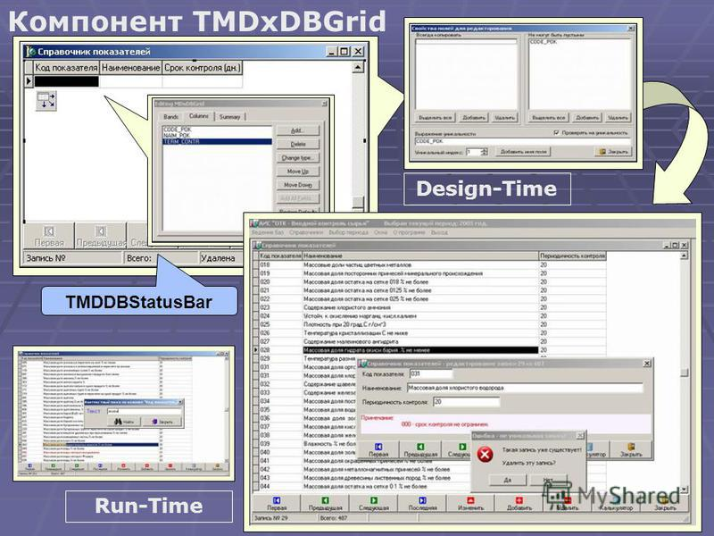 Компонент TMDxDBGrid Design-Time Run-Time TMDDBStatusBar