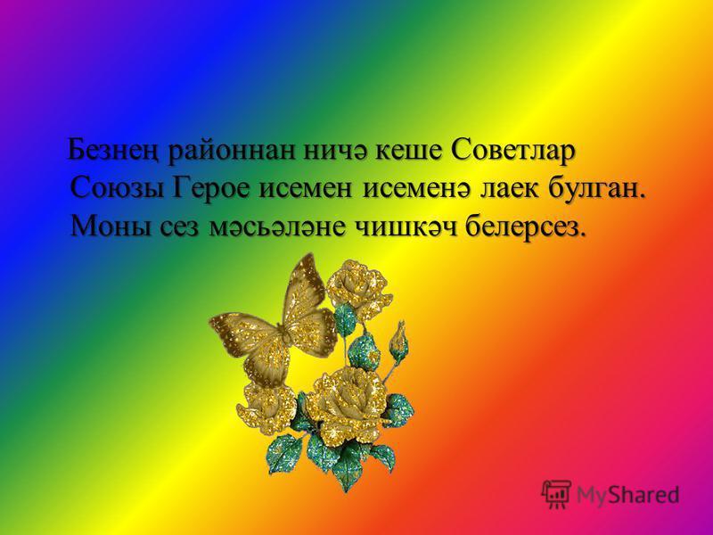 Безнең районнан ничә кеше Советлар Союзы Герое исемен исеменә лаек булган. Моны сез мәсьәләне чишкәч белерсез.