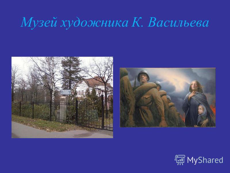 Музей художника К. Васильева