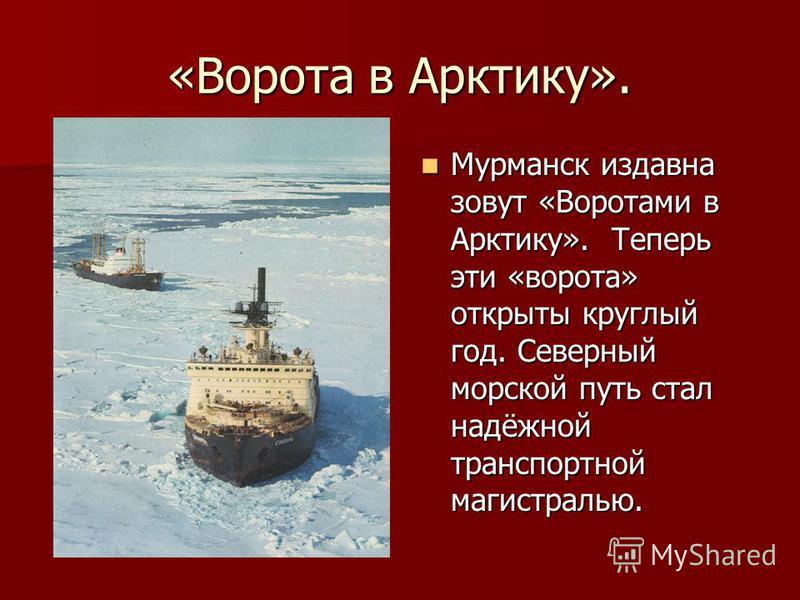 Атомный ледокольный флот. Мурманское морское пароходство – это самый мощный в мире ледокольный флот. Мурманское морское пароходство – это самый мощный в мире ледокольный флот.