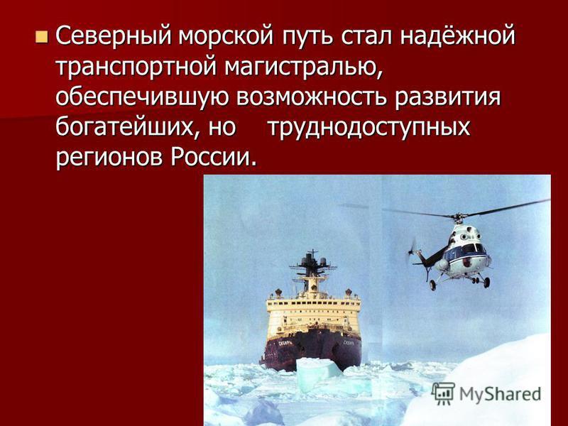 Сегодня к Мурманску приписана целая флотилия ледоколов. Сегодня к Мурманску приписана целая флотилия ледоколов. Среди них атомоходы «Ленин», «Арктика», «Сибирь», «Россия», «Ямал». Среди них атомоходы «Ленин», «Арктика», «Сибирь», «Россия», «Ямал».