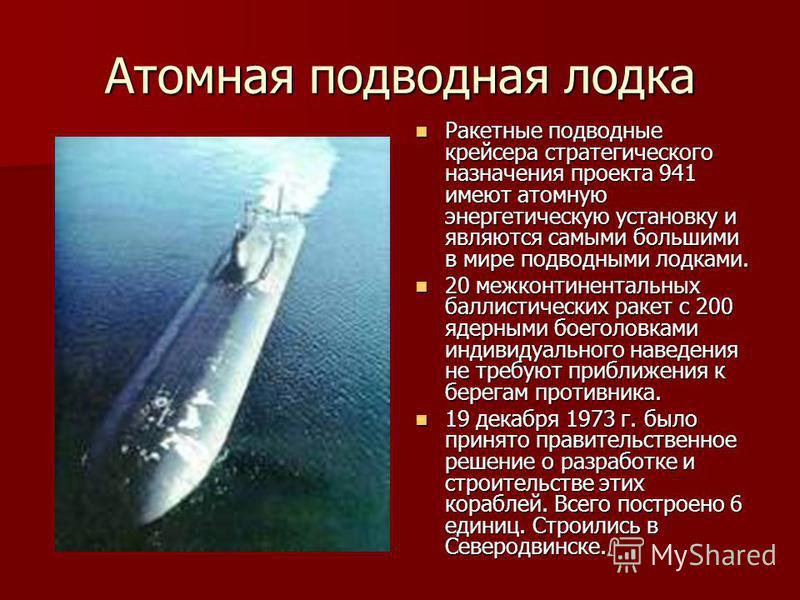 Атомные подводные лодки. Подводная лодка – это корабль, способный совершать плавание и выполнять боевые задачи в надводном или подводном положении. Подводная лодка – это корабль, способный совершать плавание и выполнять боевые задачи в надводном или