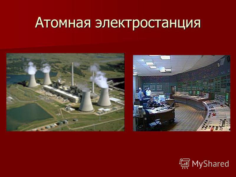 Ядерные реакторы по назначению делятся на Исследовательские Исследовательские Энергетические Энергетические Воспроизводящие (на быстрых нейтронах) Воспроизводящие (на быстрых нейтронах) Транспортные Транспортные Для получения изотопов Для получения и
