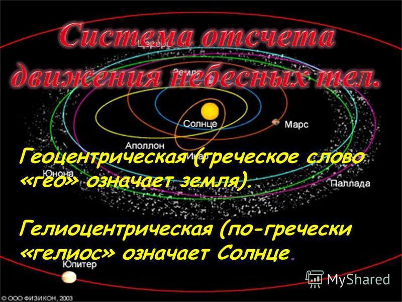 Траектория движения одного и того же тела может быть различна в разных системах отсчета, а значит траектория движения относительна. Путь – это сумма длин всех участков траектории, пройденных телом за определенный промежуток времени, а значит путь явл