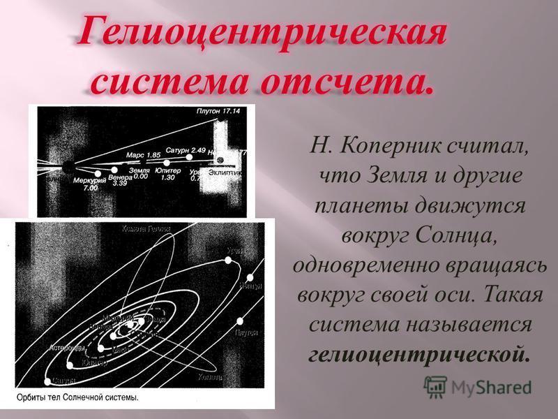 ГЕОЦЕНТРИЧЕСКАЯ СИСТЕМА МИРА ( Птолемеева система мира ). Согласно геоцентрической системе мира, планеты, Солнце и другие небесные светила обращаются вокруг Земли по орбитам, представляющим сложное сочетание круговых орбит. Геоцентрическую систему ми