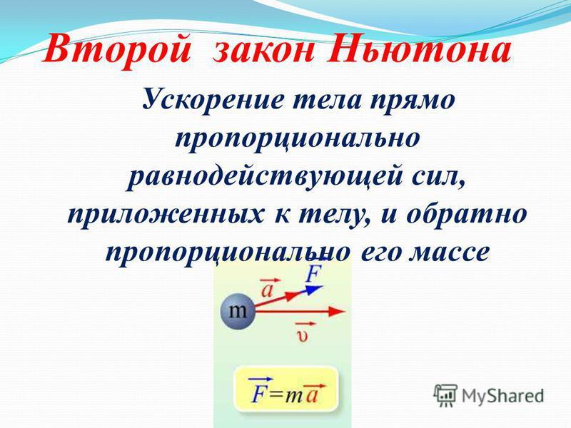 Второй закон Ньютона Ускорение тела прямо пропорционально равнодействующей сил, приложенных к телу, и обратно пропорционально его массе