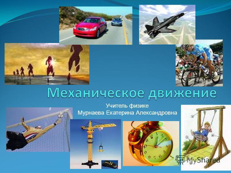 Учитель физике Мурнаева Екатерина Александровна