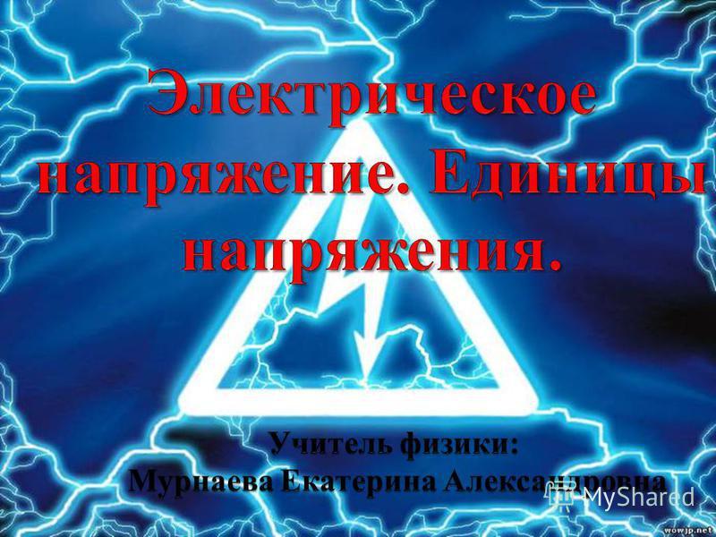 Тест «Сила тока.