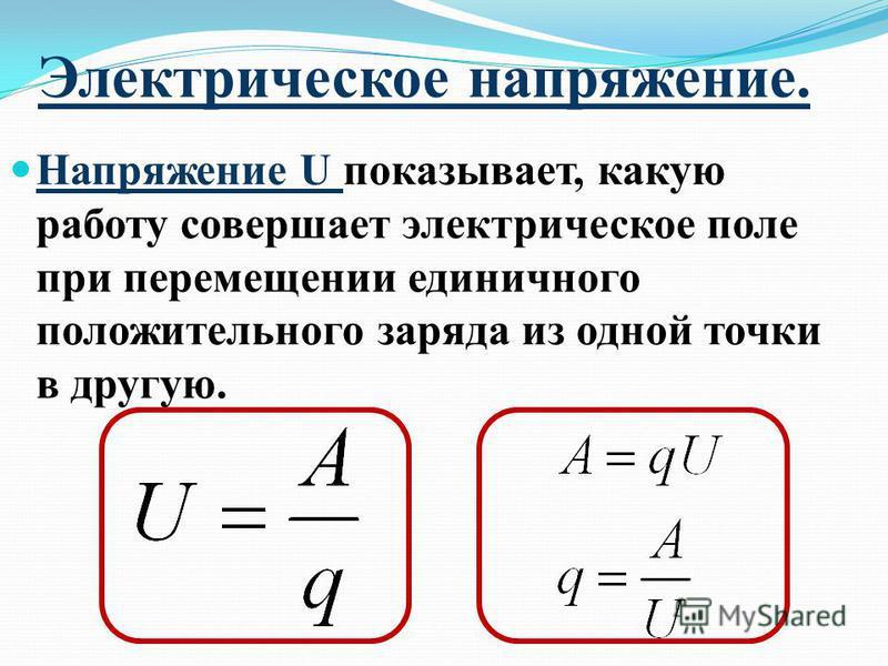 Электрическое напряжение. Напряжение U показывает, какую работу совершает электрическое поле при перемещении единичного положительного заряда из одной точки в другую.