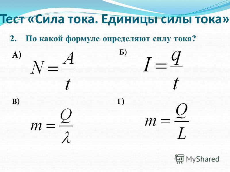 2. По какой формуле определяют силу тока? В) Г) А) Б) Тест «Сила тока. Единицы силы тока»