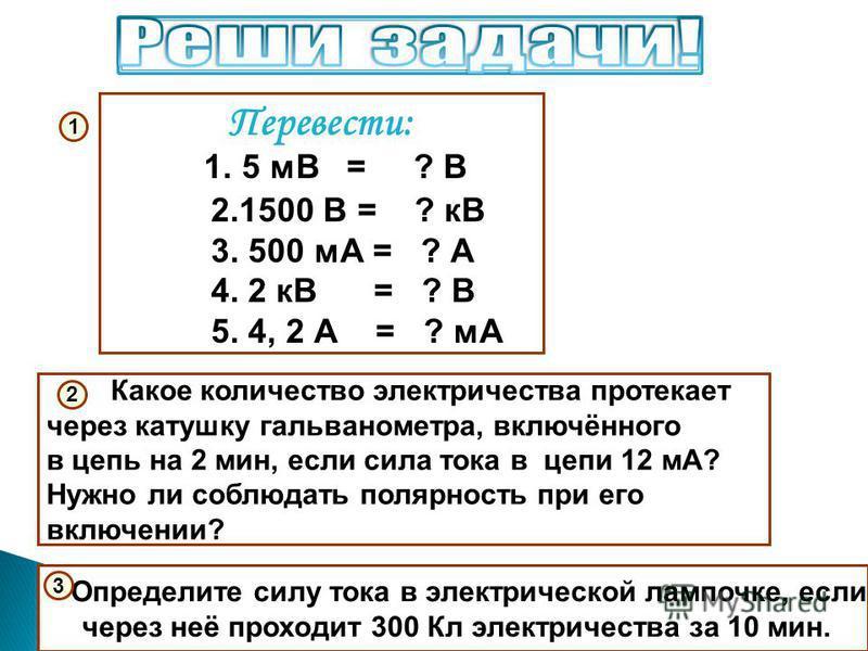 Какое количество электричества протекает через катушку гальванометра, включённого в цепь на 2 мин, если сила тока в цепи 12 мА? Нужно ли соблюдать полярность при его включении? 1 Определите силу тока в электрической лампочке, если через неё проходит