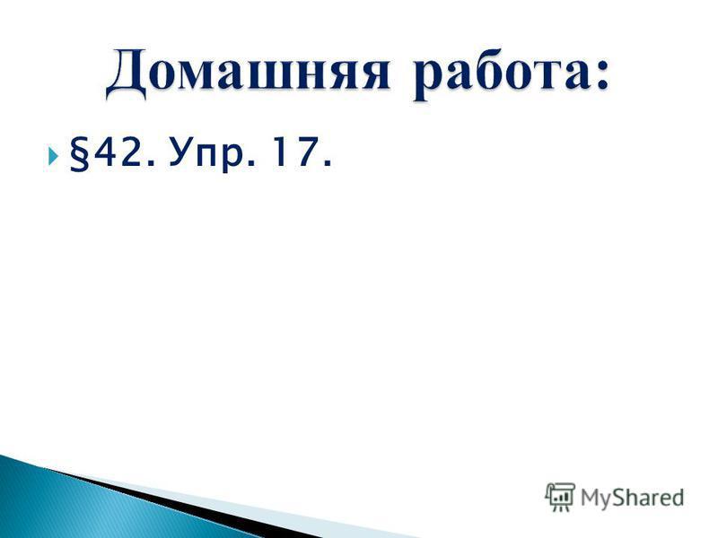 §42. Упр. 17.