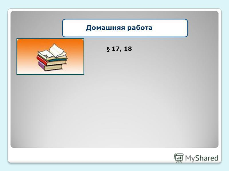 Домашняя работа § 17, 18