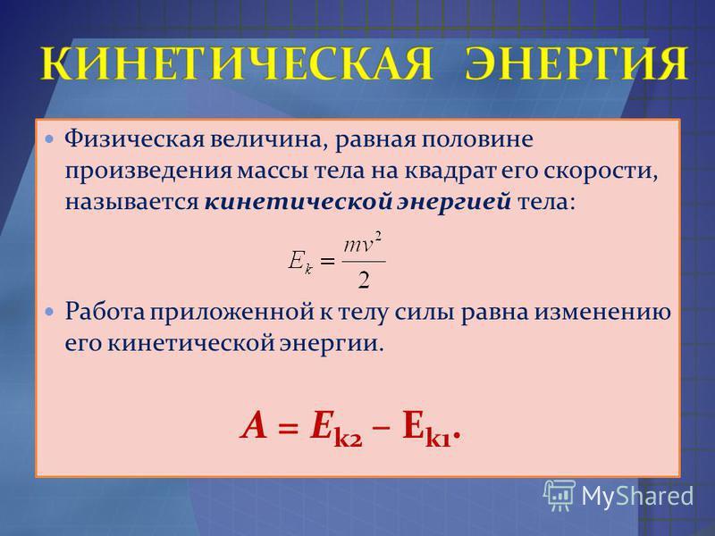Физическая величина, равная половине произведения массы тела на квадрат его скорости, называется кинетической энергией тела: Работа приложенной к телу силы равна изменению его кинетической энергии. A = E k2 – Е k1.