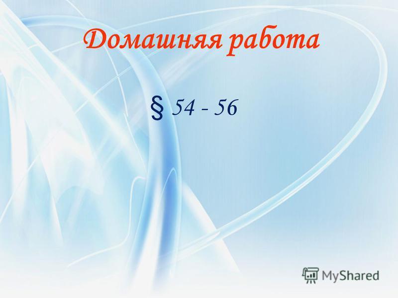 Домашняя работа § 54 - 56
