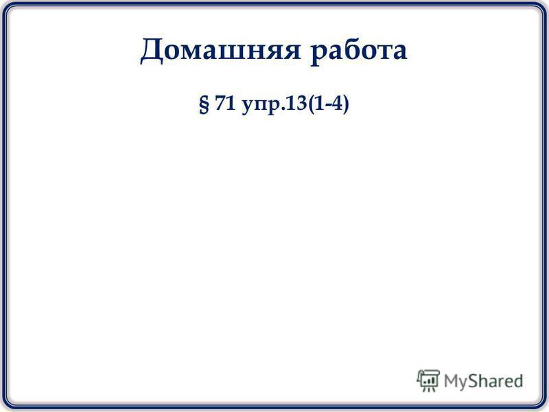 Домашняя работа § 71 упр.13(1-4)