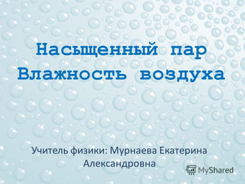 Насыщенный пар Влажность воздуха Учитель физики: Мурнаева Екатерина Александровна