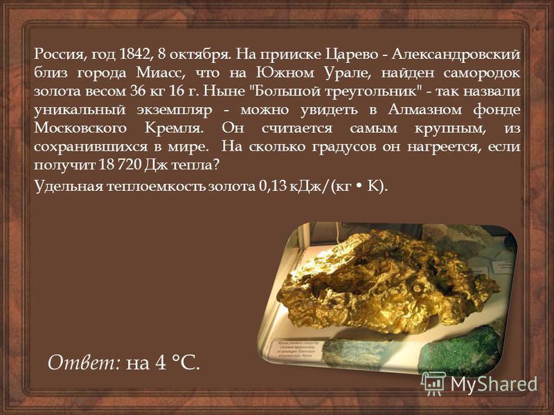 Россия, год 1842, 8 октября. На прииске Царево - Александровский близ города Миасс, что на Южном Урале, найден самородок золота весом 36 кг 16 г. Ныне