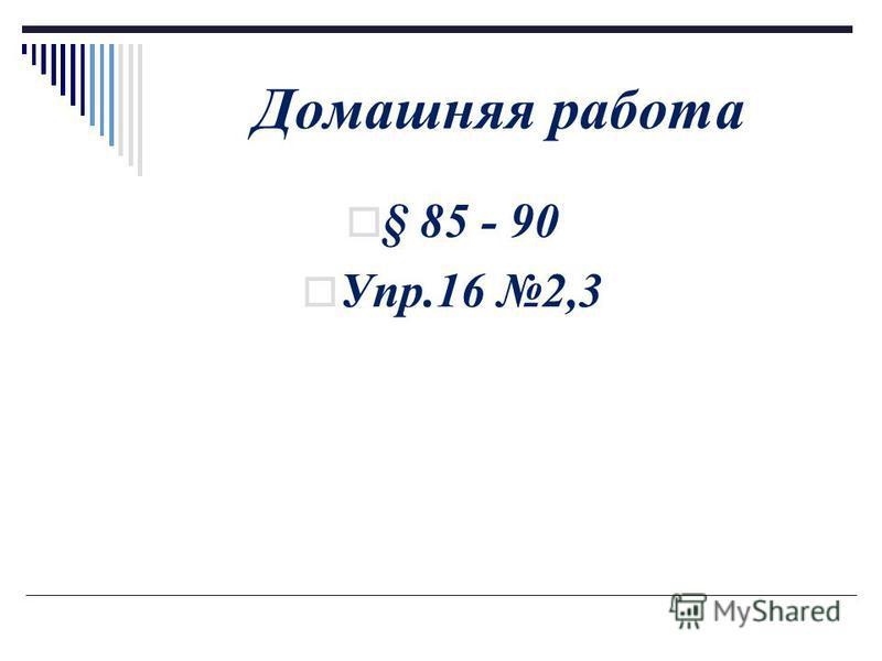 Домашняя работа § 85 - 90 Упр.16 2,3