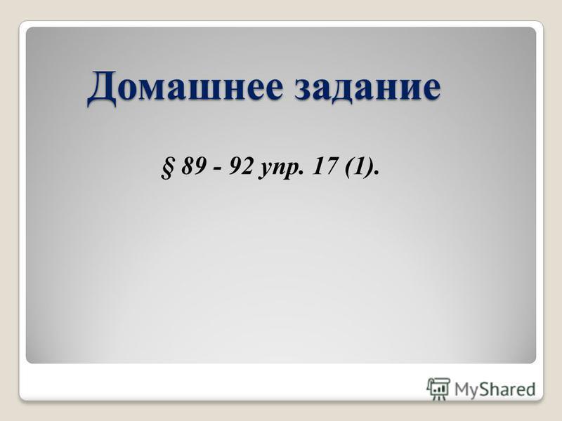 Домашнее задание § 89 - 92 упр. 17 (1).